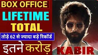 Kabir Singh Total Box Office Collection, Kabir Singh Full Movie, Shahid Kapoor, Kiara Advani, Nikita