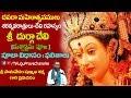 Sarannavarathrulu   Devi Rahasyalu  Sri Durga Devi Pooja Vidhanam  Navarthri Ashtami Pooja