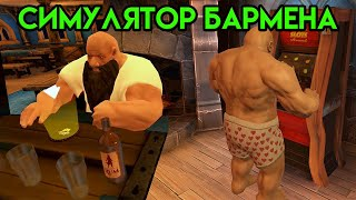 Download Taphouse VR | HTC Vive | Симулятор Бармена | Упоротые игры Mp3 and Videos