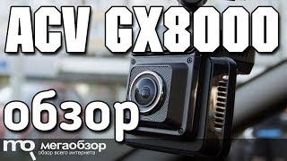 ACV GX8000 обзор комбика Super HD