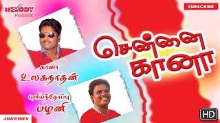 Chennai Gana | Tamil Gana songs | Gana Ulaganathan | Puliyanthope Palani