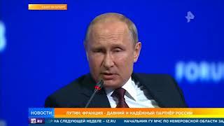 Путин, Макрон и Абе обсудили на ПМЭФ вопросы глобальной важности