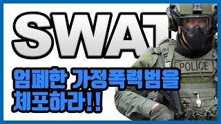 엄폐한 가정폭력범을 체포하는 미경찰특공대(SWAT)팀 …
