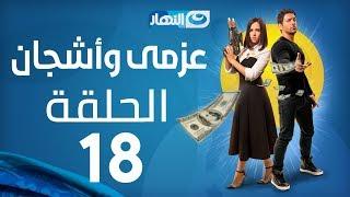 Azmi We Ashgan Series - Episode 18    مسلسل عزمي وأشجان - الحلقة 18 الثامنة عشر
