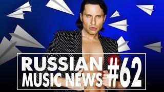 #62 10 НОВЫХ КЛИПОВ 2017 - Горячие музыкальные новинки недели