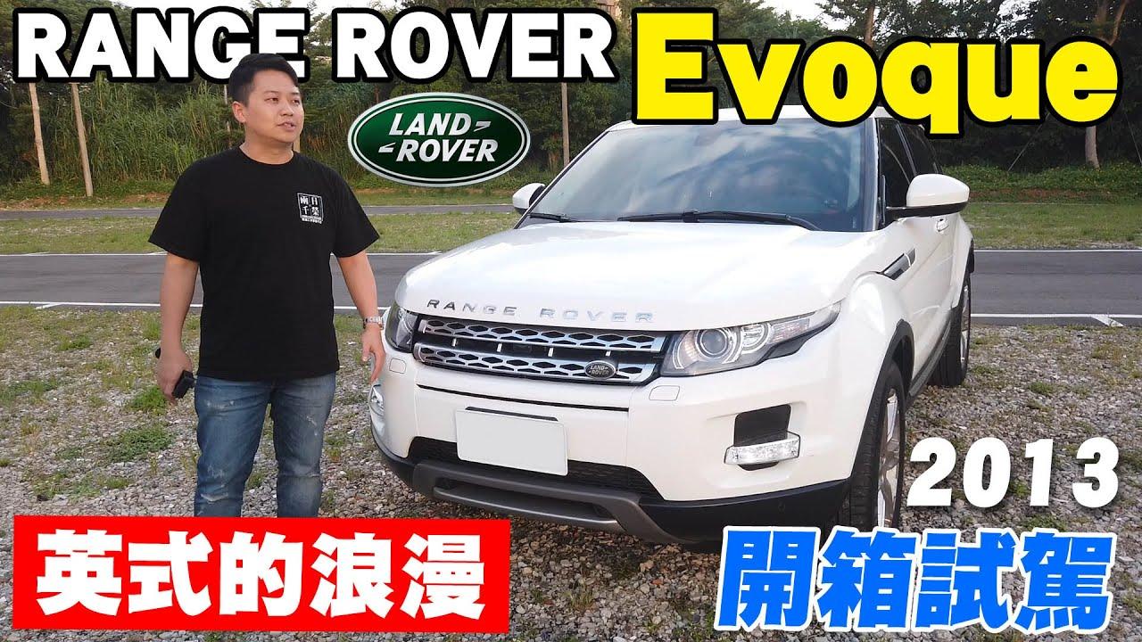 新車花300萬買這車現在到底剩多少啦?! 2013年RANGE ROVER EVOQUE試駕|兩千中古車