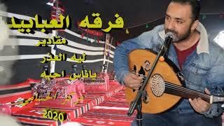 مقادير و يا ناس احبه و ليه العذر 2020 الفنان محمد العبادي مركز الحسامي 0776497435