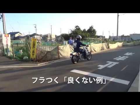 アメリカンバイクのコーナリング操作方法走行動画