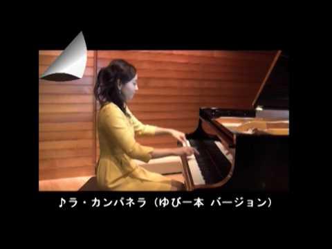 ゆび一本から弾けるクラシック お手本映像(トルコ行進曲)