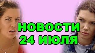 КРЫСА И ТИХУШНИЦА! ДОМ 2 НОВОСТИ ЭФИР 24 июля, ondom2.com