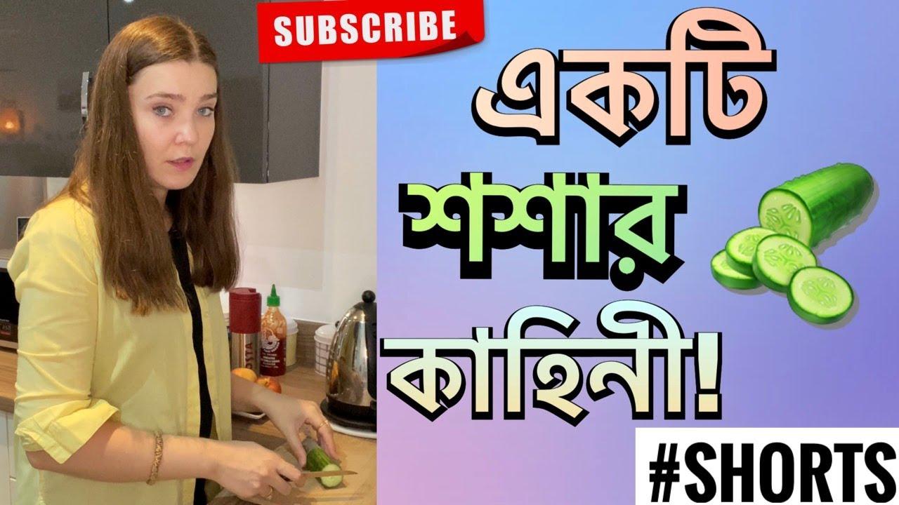 ইহা একটি শশার কাহিনী! | Shehwar & Maria Comedy | #SHORTS