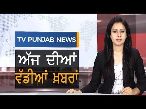 "Punjabi News ""June 22 2019"" TV Punjab"
