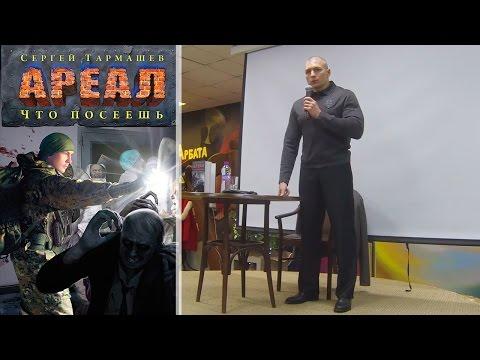 Презентация книги Ареал. Что Посеешь - Сергей Тармашев -  17.12.2016
