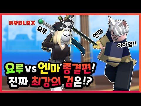 【로블록스】킹피스 엔마 얻는법! 요루 VS 엔마 종결편! 어떤 칼이 더 좋을까? (장단점비교)