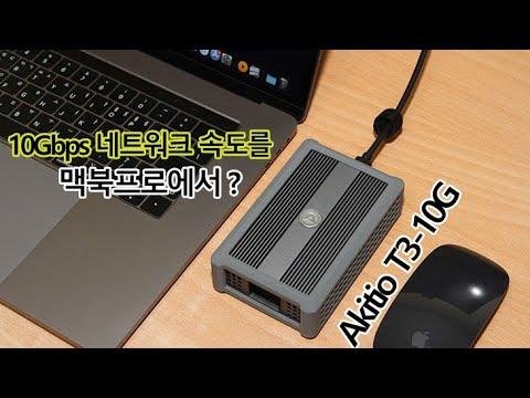 Akitio T3-10G Thunderbolt3 10G Network Adapter 맥북프로 네트워크 속도 10배!! 올리기