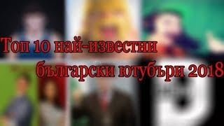 Топ 10 канали с най-много абонати в България 2018