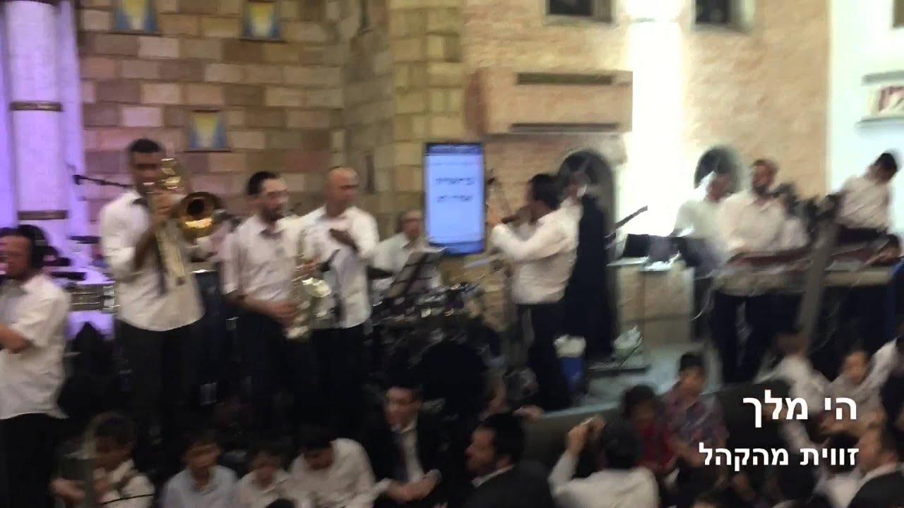 נמואל השם מלך [הקפות שניות כפר חבד] | Nemouel HaShem Melech Show