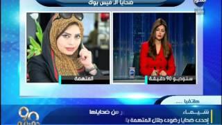 """بالفيديو - والدة """"الجبيلي"""" تُطالب بعدم الزج باسم ابنها في قضية رضوى جلال"""