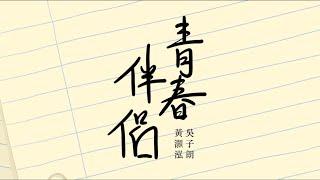 Publication Date: 2020-08-29 | Video Title: 《青春伴侶》致聖保羅男女中學 二〇二〇年度畢業生 (Musi
