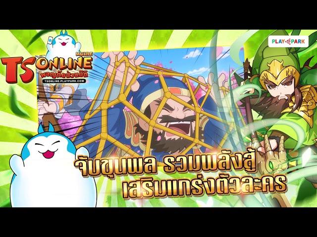 [TS Online Mobile] จับขุนพล รวมพลังสู้ เสริมแกร่งตัวละคร
