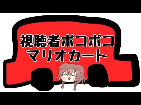 【マリオカート8DX】視聴者さんとガチで戦うマリカ【戌神ころね/ホロライブ】