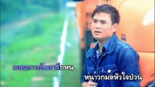 Thai New Song *[OFFICIAL VM]*