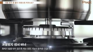 [Magic] 동양매직 가스레인지 과열방지센서
