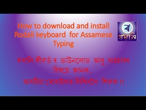 How to download and install Rodali Keyboard for Assamese Typing !!Details!!