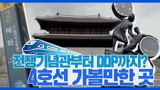 지하철 타고 서울 여행하기!ㅣ4호선 여행