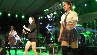 เพลง ผู้สาวขาเลาะ [แสดงสด] ลำไย ไหทองคำ 20170531 Lamyai Haitongkham - Phusao Khalo