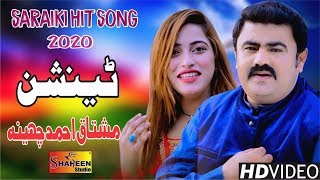 Tenshin Ni Leni | Mushtaq Ahmad Cheena | Latest Saraiki And Punjabi Song 2020