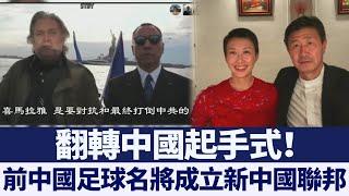 郝海東宣布推翻共產黨 成立新中國聯邦|新唐人亞太電視|20200605