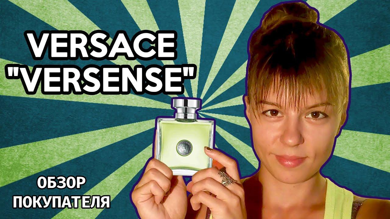 Versace Versense – Отзыв покупателя - YouTube