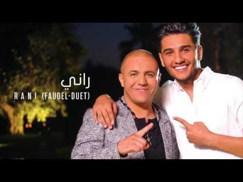 Faudel & Mohammed Assaf - Rani (Duet) -  | 賮囟賷賱 賵賲丨賲丿 毓爻丕賮 - 乇丕賳賷