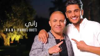 Download Faudel & Mohammed Assaf - Rani (Duet) -  | فضيل ومحمد عساف - راني Mp3 and Videos