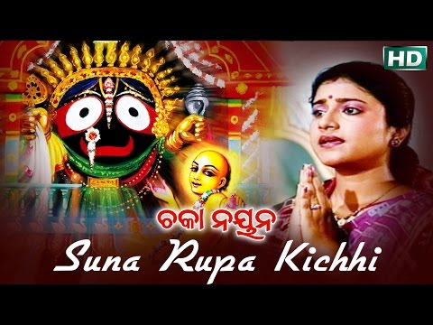 SUNA RUPA KICHHI | Album-Chaka Nayan | Sadhana Saragam | Sarthak Music