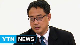검찰, 손석희·jtbc 명예훼손 변희재 구속영장 청구 / ytn