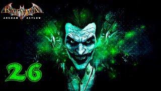 Batman: Arkham Asylum [60 FPS] прохождение на геймпаде часть 26 Финал: Джокер-качок