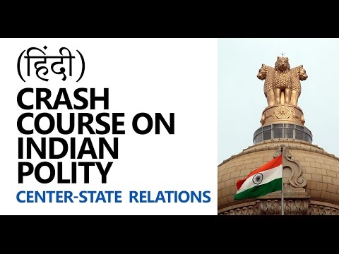 Center-State Relations: (हिंदी) Crash Course on Indian Polity [UPSC CSE/IAS, SSC CGL]