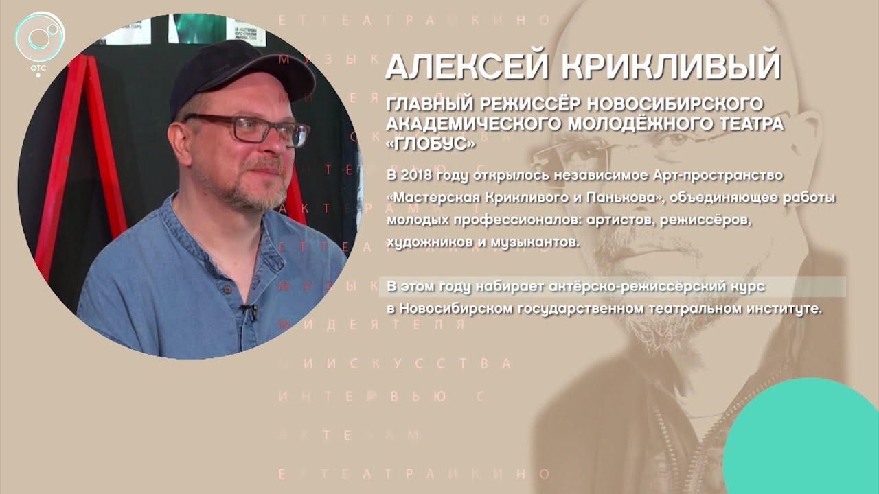 Алексей Крикливый - Рандеву с Татьяной Никольской