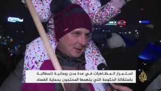 مظاهرات برومانيا تطالب باستقالة الحكومة