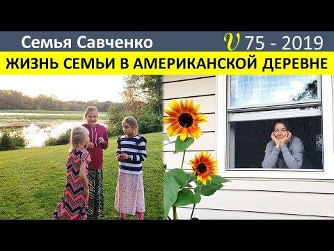 Жизнь многодетной семьи в американской деревне. Стол своими руками. Игры с папой. Семья Савченко