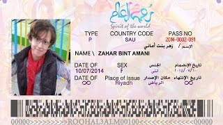 قصة زهر ZAHAR