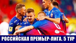 Футбол Российская премьер лига 2021 22 5 тур Локомотив Краснодар Обзор состоявшихся матчей