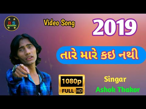 Taare Maare Kai Nathi Gujarati New Song Ashok Thakor Royal Studio