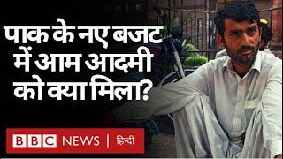Pakistan में Union Budget हुआ पेश, आम आदमी को क्या मिला और कितना समझ आया? Wusat Vlog (BBC Hindi)