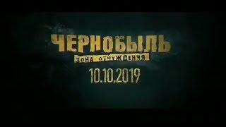 Чернобыль Зона Отчуждения 3. Трейлер №2  // ЧЗО 3 - 10.10.2019