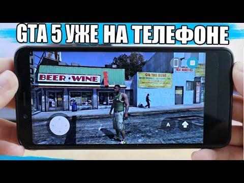 GTA 5 НА Телефон Xiaomi - её портировали!!! 😱