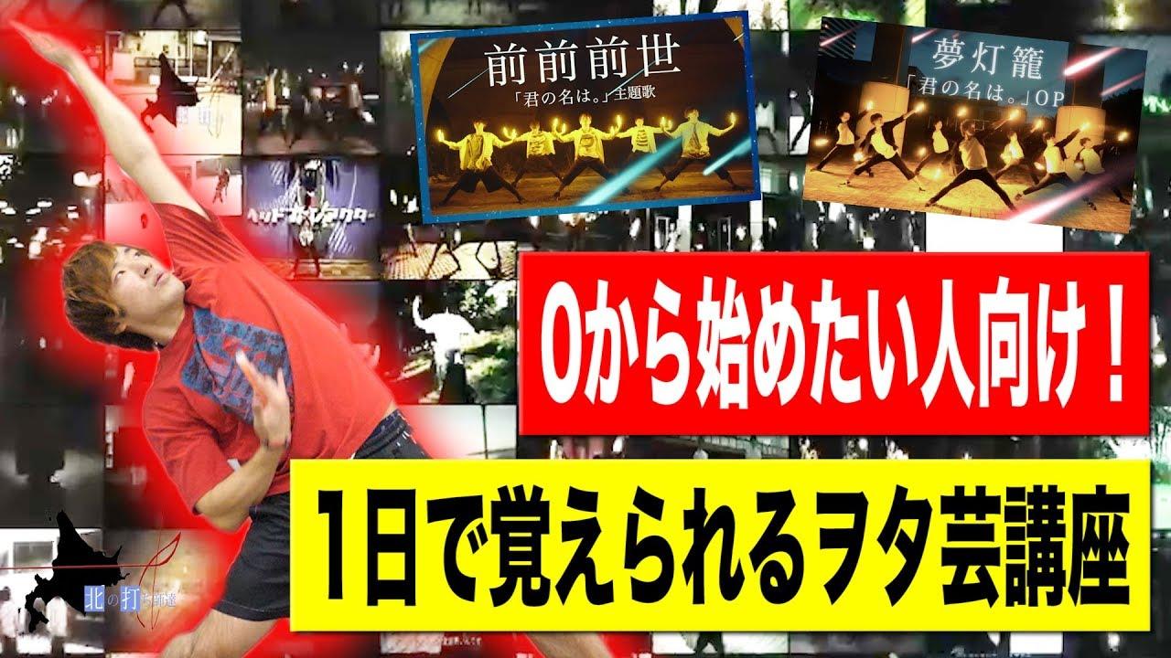 ヲタ芸初心者が0から1曲踊れるようになる究極の動画【北の打ち師達】