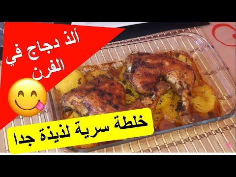 صينية دجاج بالبطاطس في الفرن بتثبيلة لذيذة جدا سهلة وسريعة